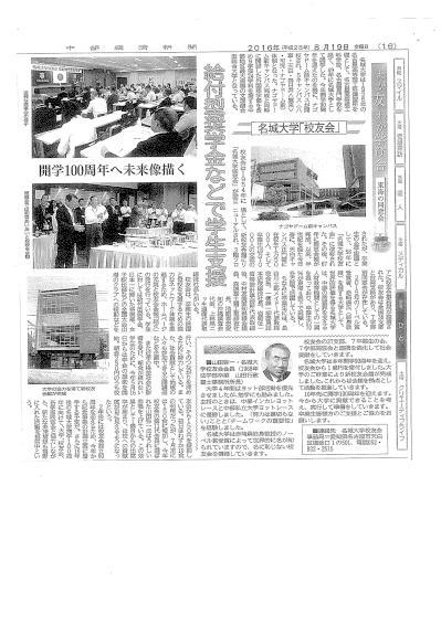 20160819 中部経済新聞.jpg