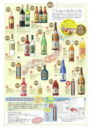 会報62号飲料プレゼント.jpgのサムネイル画像