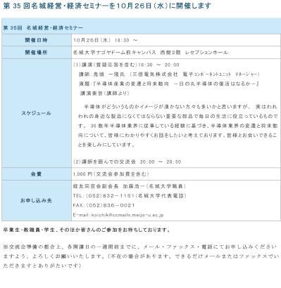 第35回名城経営・経済セミナー①(10月26日)HP原稿.jpg