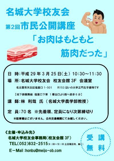 0325★市民公開講座(HP掲載背景色).jpgのサムネイル画像