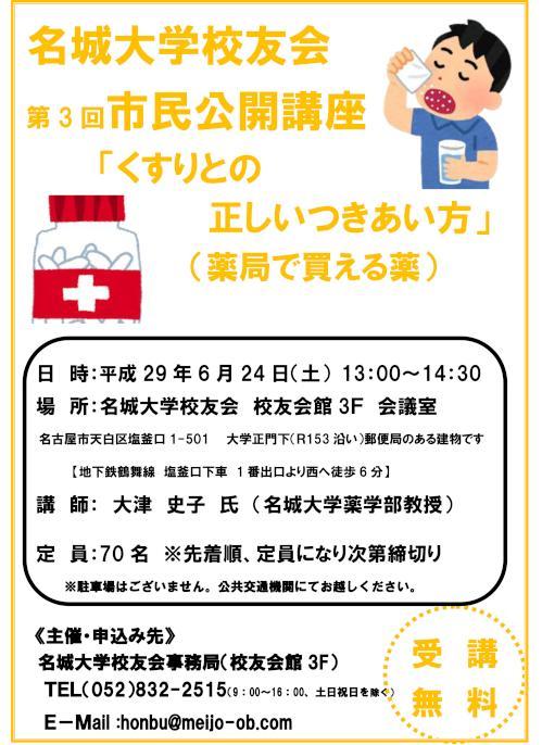 0624★市民公開講座(HP用).jpg