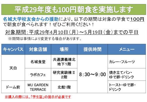 2017(HP用)100円朝食始めました(全体用).jpg