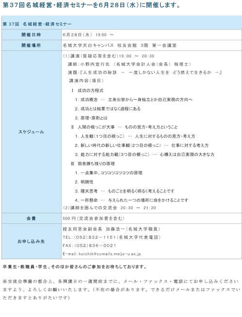 第37回名城経営・経済セミナー(6月28日)HP原稿.jpg