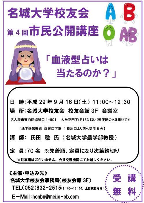 0916★市民公開講座(HP用).jpg