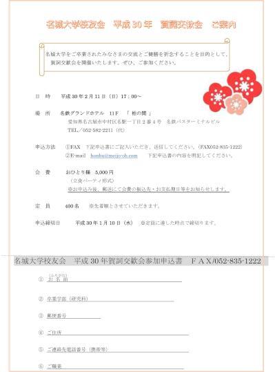 【HP用★】平成30年賀詞交歓会.jpg