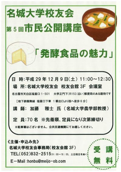 ★1209市民公開講座(HP用).jpg