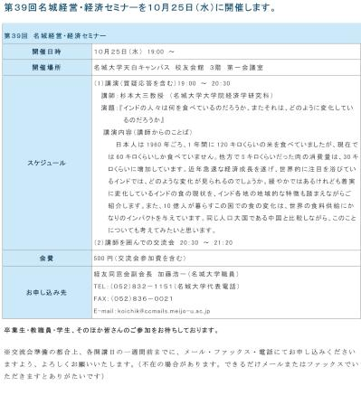 第39回名城経営・経済セミナー(10月25日)HP原稿.jpg