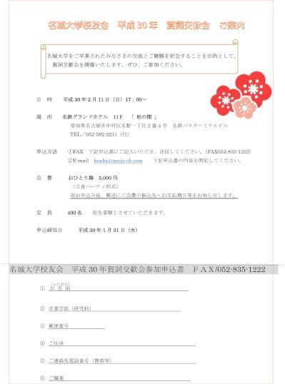 【HP用】賀詞申込書 H300131締切.jpg