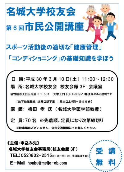 0310★市民公開講座HP掲載用.jpg