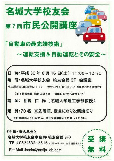 0616★市民講座HP掲載用.jpg