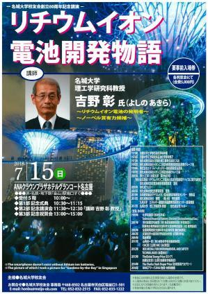 校友会創立60周年記念事業(吉野先生).jpg