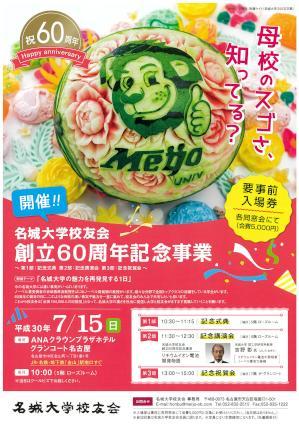 名城大学校友会創立60周年記念事業.jpg