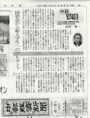 20180606 大学オリジナルのIC(中部経済新聞)2.jpg