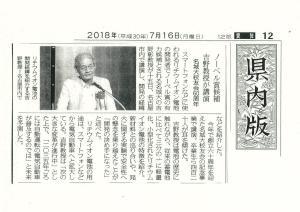20180716 吉野彰先生記事.jpg