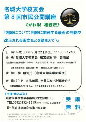 0922★市民公開講座 HP.jpg