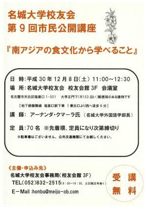 第9回市民公開講座(HP掲載).jpg