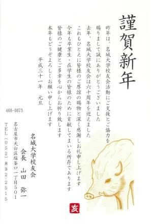 H31年賀状(HP).jpg