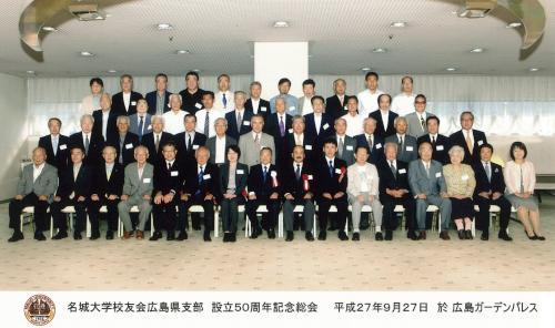 H27広島県支部総会.jpg