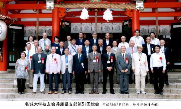 第51回総会 集合写真.JPGのサムネイル画像