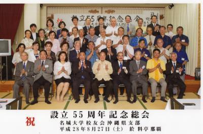 集合写真 平成28年 55周年記念総会.jpg