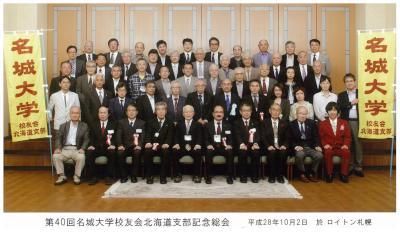 20161013北海道支部.jpg