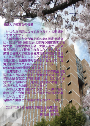 日文明信片6_校友.jpg